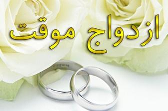 مزایا و مضرات ازدواج موقت