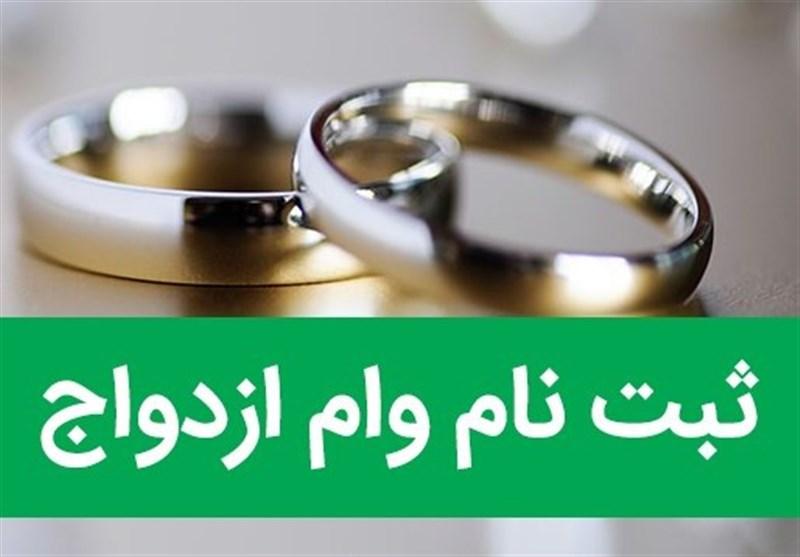 نحوه ثبت نام وام ازدواج در سامانه