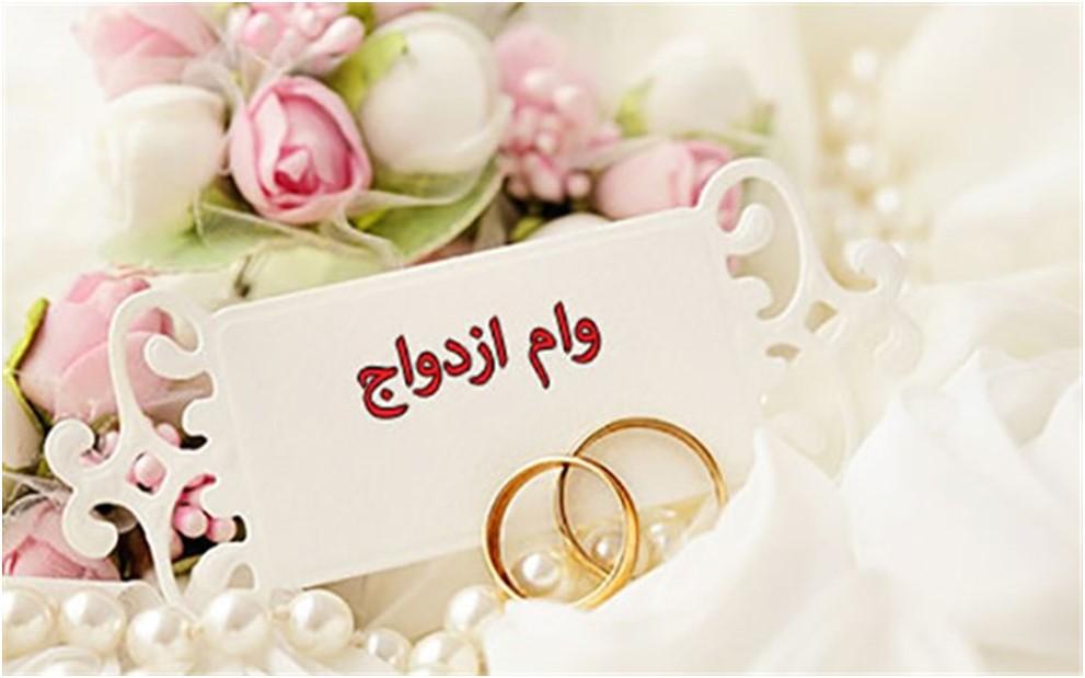 ثبت نام وام ازدواج 15 میلیونی چگونه است