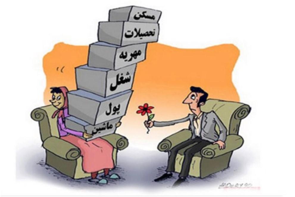 آیا مشکلات ازدواج با وام ازدواج 30 میلیونی قابل حل است؟