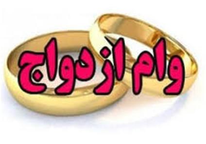 آخرین اخبار درباره مبلغ 30 میلیونی وام ازدواج سال 98