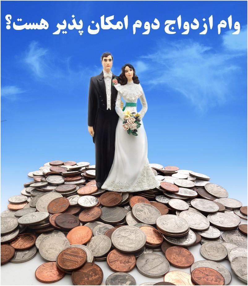 وام ازدواج دوم امکان پذیر هست؟