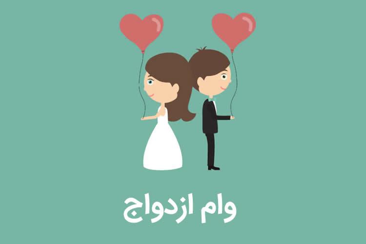 ثبت نام فوری وام ازدواج در سال جاری