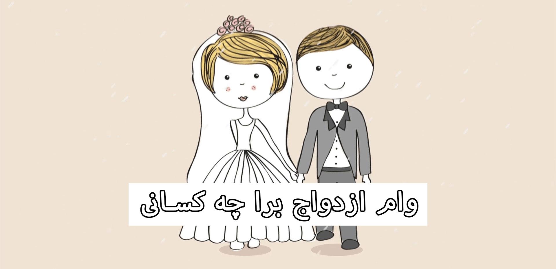 وام ازدواج برا چه کسانی