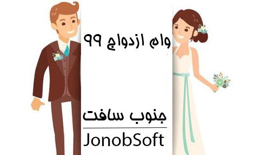 وام ازدواج 99