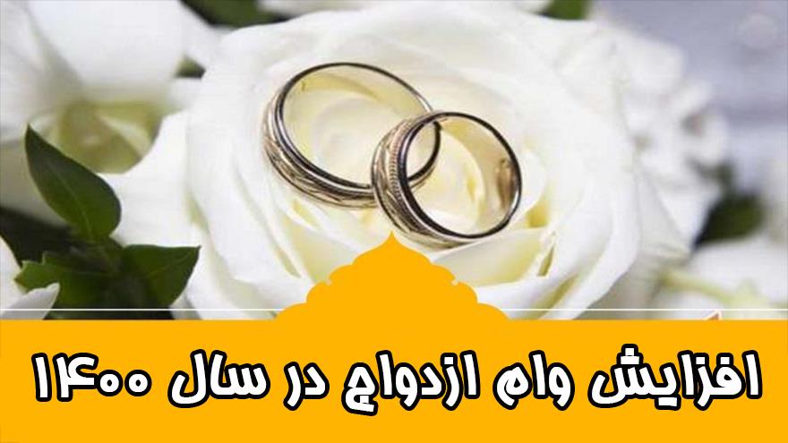 افزایش وام ازدواج در سال 1400
