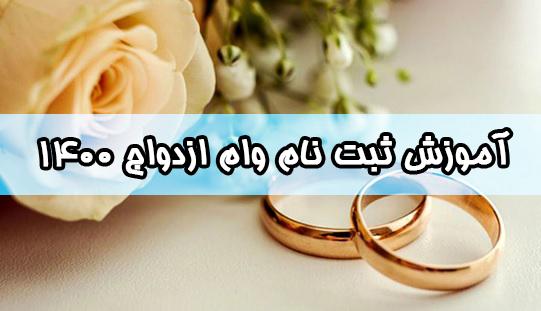 آموزش ثبت نام وام ازدواج 1400